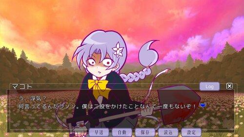 やんでれトリニティ Game Screen Shot