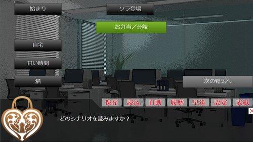 【フルボイス】人形は檻の中で君を見る/ブラウザ版 Game Screen Shot2