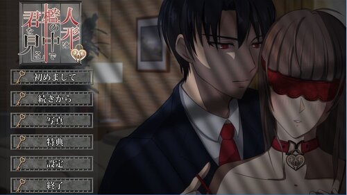 【フルボイス】人形は檻の中で君を見る/ブラウザ版 Game Screen Shots