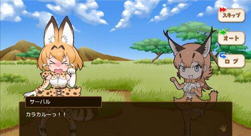 けものフレンズりめんばー 体験版 Game Screen Shot2