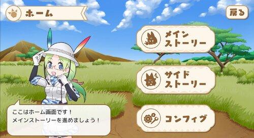 けものフレンズりめんばー 体験版 Game Screen Shot3
