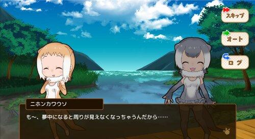 けものフレンズりめんばー 体験版 Game Screen Shot5