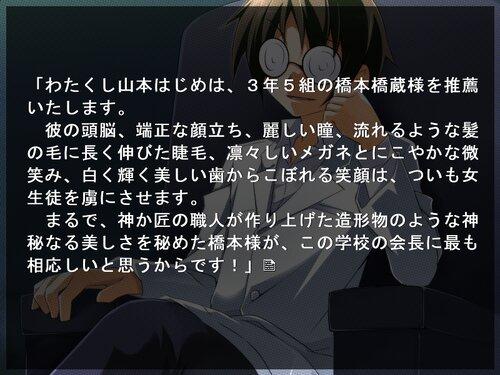 第三中学シリーズ「橋本部長の生徒会選挙ver1.2」 Game Screen Shot3