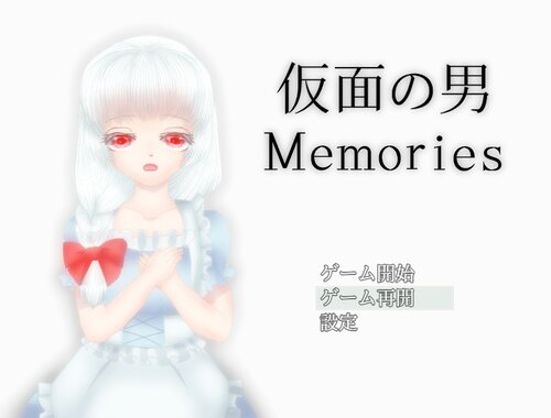仮面の男 ~Memories~ Game Screen Shots