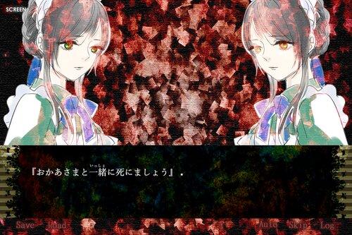 Scarlet illusion -Episode2:侵食の羽音-【ダウンロード版】 Game Screen Shot5