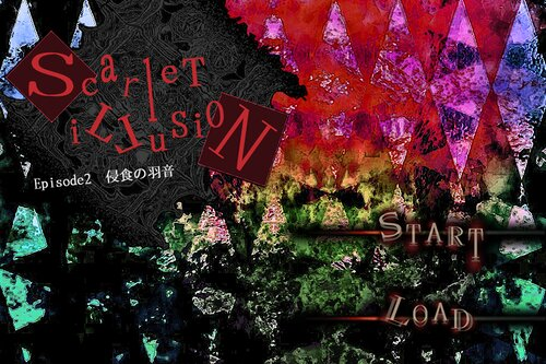 Scarlet illusion -Episode2:侵食の羽音-【ダウンロード版】 Game Screen Shots