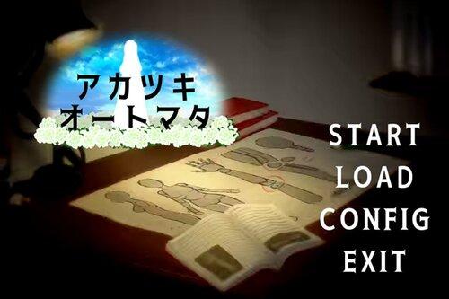 アカツキオートマタ Game Screen Shot
