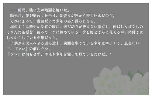 アカツキオートマタ Game Screen Shot5
