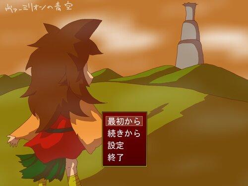 ヴァーミリオンの青空 Game Screen Shot2