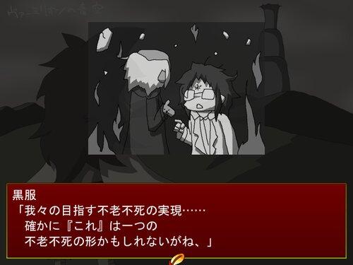 ヴァーミリオンの青空 Game Screen Shot5