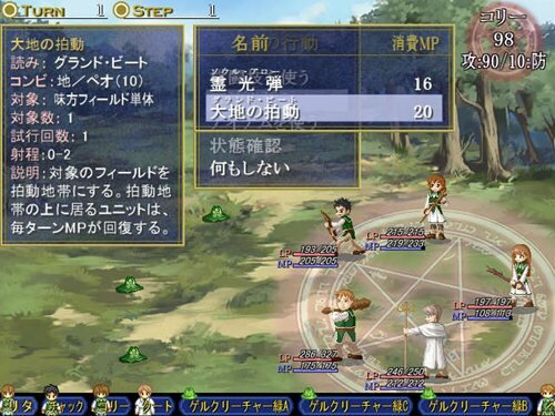 魔法のトリコ~星の絆~ Game Screen Shot1