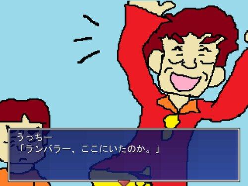 ランバラーつまる Game Screen Shot2