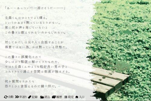 ホットサマー・ドリーミング Game Screen Shot2