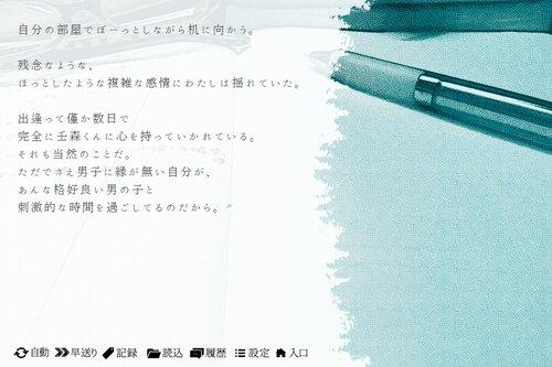 ホットサマー・ドリーミング Game Screen Shot4