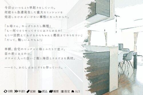 ホットサマー・ドリーミング Game Screen Shot5