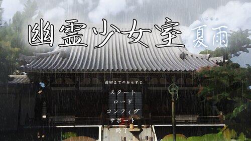 幽霊少女室-夏雨-体験版 Game Screen Shot2