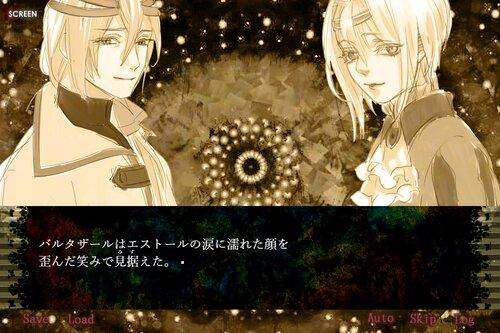 Scarlet illusion -Episode3:箱庭の道化-【ダウンロード版】 Game Screen Shot1
