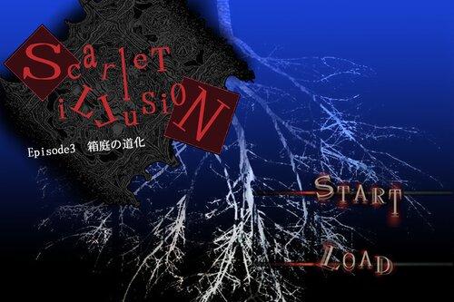 Scarlet illusion -Episode3:箱庭の道化-【ダウンロード版】 Game Screen Shots