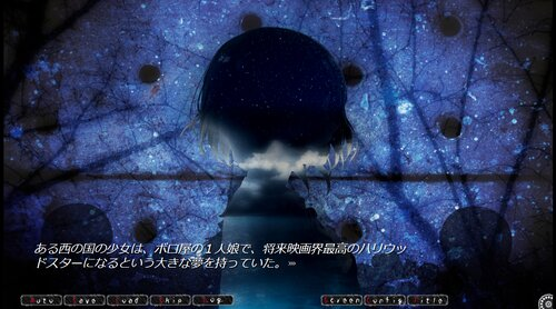 誰も居ナイ祭壇 -Hysteria-(体験版)[ブラウザ版] Game Screen Shot3