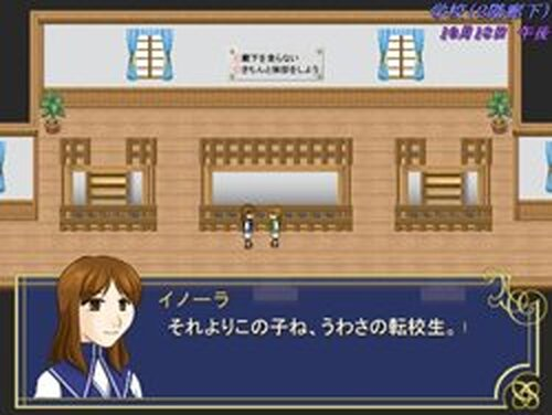 魔法のトリコ~星の絆~ Game Screen Shots