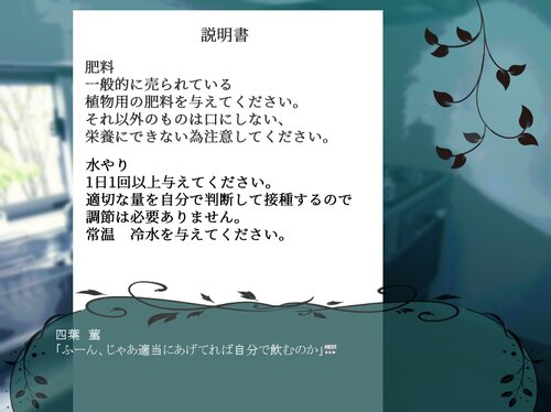 花の声 Game Screen Shot5