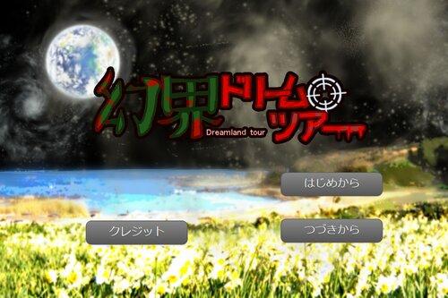 幻界ドリームツアー Game Screen Shot2