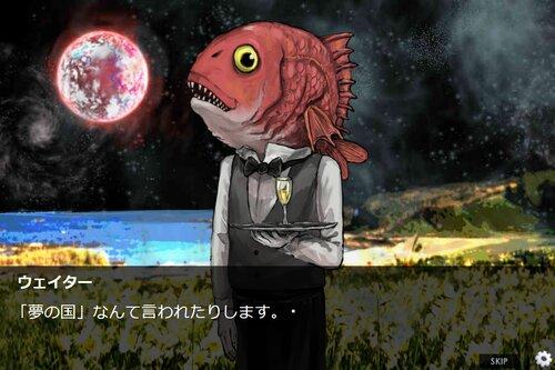 幻界ドリームツアー Game Screen Shot3
