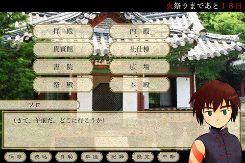 暁天女 Game Screen Shot3