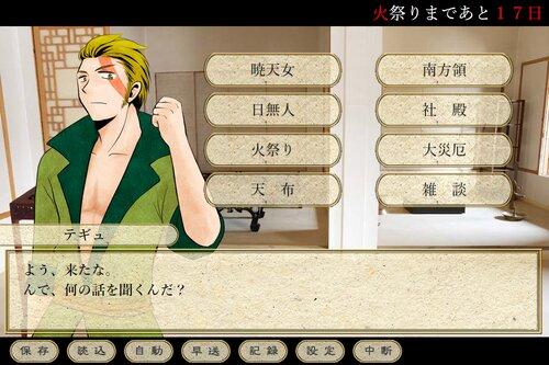 暁天女 Game Screen Shot5