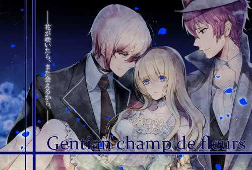 Gentian champ de fleurs ~青き花の約束~ prologue Game Screen Shots