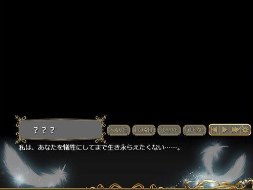 失楽ユートピア体験版1/2(ブラウザ版) Game Screen Shot5