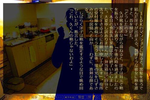 万に一つの偶然 Game Screen Shot1