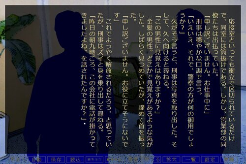 万に一つの偶然 Game Screen Shot3