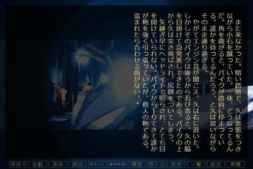 万に一つの偶然 Game Screen Shot4