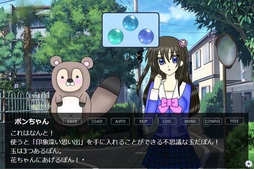 花とポンちゃん Game Screen Shot1