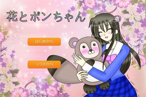 花とポンちゃん Game Screen Shot2
