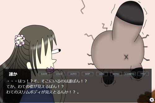 花とポンちゃん Game Screen Shot3