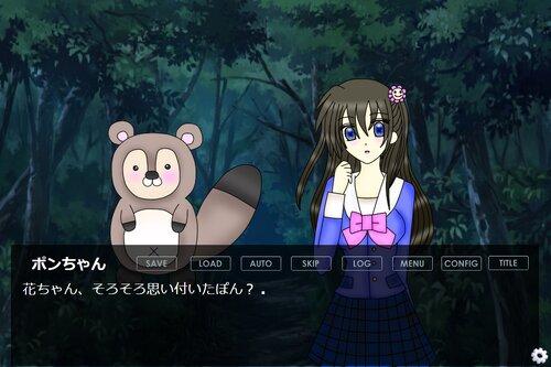 花とポンちゃん Game Screen Shot5