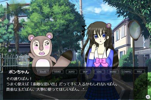 花とポンちゃん Game Screen Shots