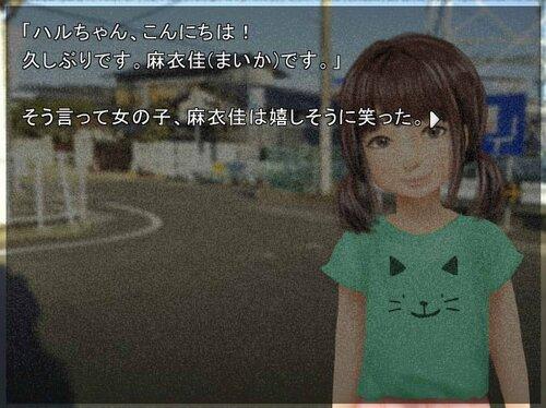 誰声システム2~子供の頃の約束~ Game Screen Shot1
