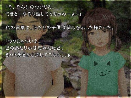 誰声システム2~子供の頃の約束~ Game Screen Shot3