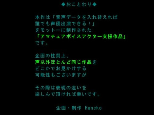 誰声システム2~子供の頃の約束~ Game Screen Shot5
