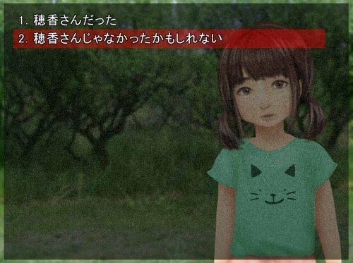 誰声システム2~子供の頃の約束~ Game Screen Shots
