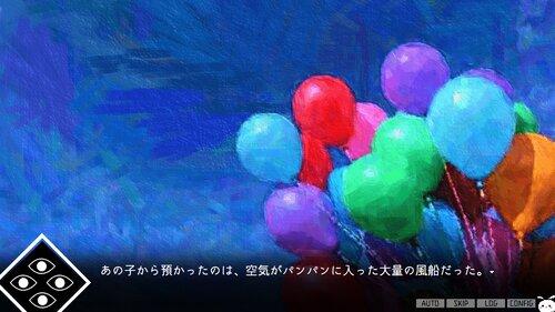 サイコロサイコ -第四の出目- Game Screen Shot4