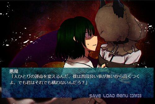 運命の選択 Game Screen Shot4