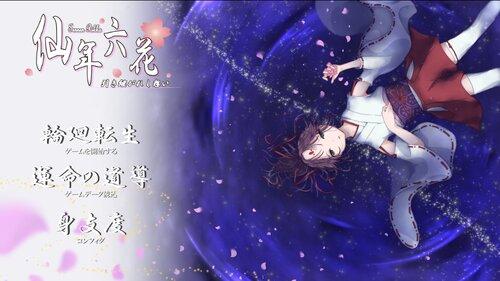 仙年六花 ─引き継がれし想い─ Game Screen Shot5