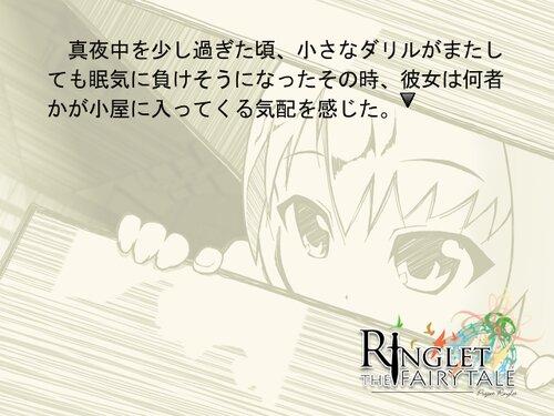 Ringlet the Fairytale(フリー版) Game Screen Shot