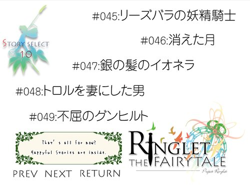 Ringlet the Fairytale(フリー版) Game Screen Shot3
