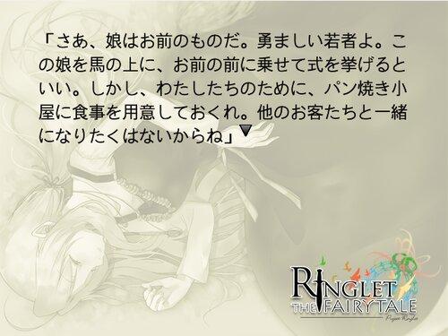 Ringlet the Fairytale(フリー版) Game Screen Shot5