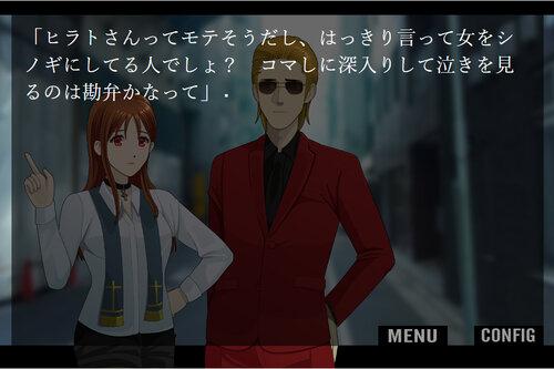 破落戸どものマリア Game Screen Shot